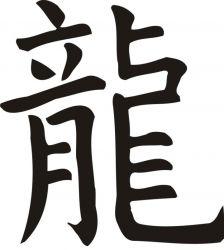 hunggarnancy-artsmartiaux-wushu-kungfu-ideogramme-dragon