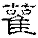 hunggarnancy-artsmartiaux-wushu-kungfu-ideogramme-grueblanche