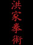 hunggarnancy-artsmartiaux-wushu-kungfu-ideogramme-hunggar